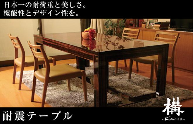 構ーテーブル